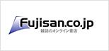 Fujisan.co.jp