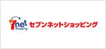 セブンネットショッピング